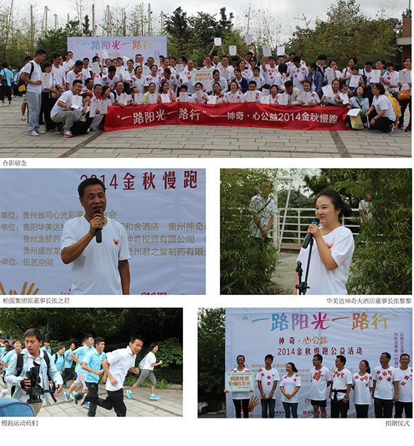 亚虎·心公益向山区学校捐赠6万元1.jpg